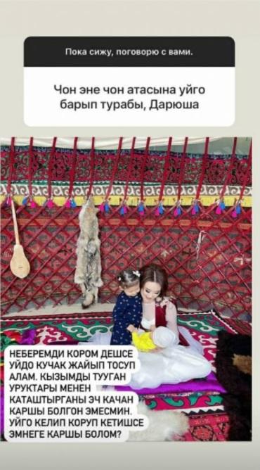 Асел Кадырбекова кызын чоң-ата, чоң-энеси менен катташтырабы? Ырчынын жообу